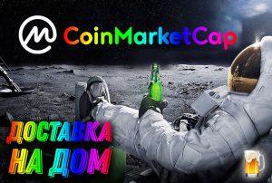CoinMarketCap.com Album