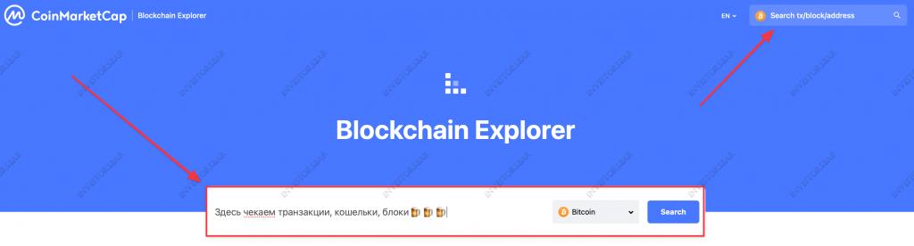 blockchain.coinmarketcap.com