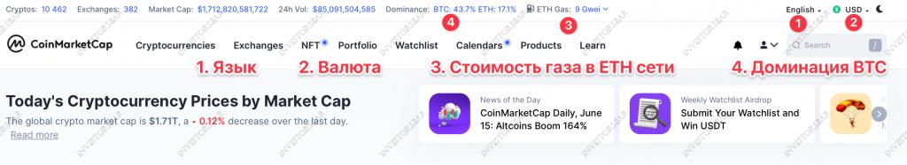 Coinmarketcap Language