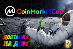 Page principale de Coinmarketcap.com