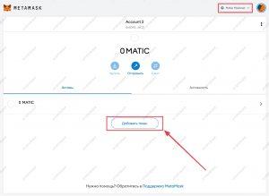 Metamask.io Add Token Info