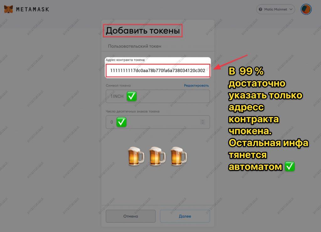 Metamask.io Address token