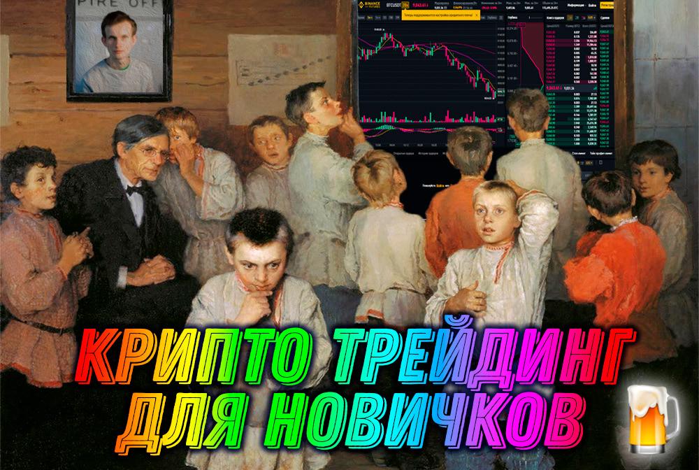 Crypto trading beginner