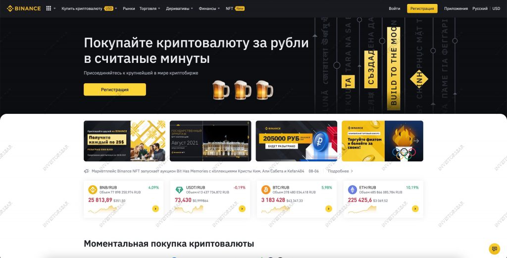 Binance.com Frontpage