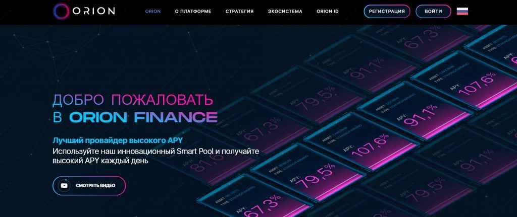 Orionfinance.org Frontpage
