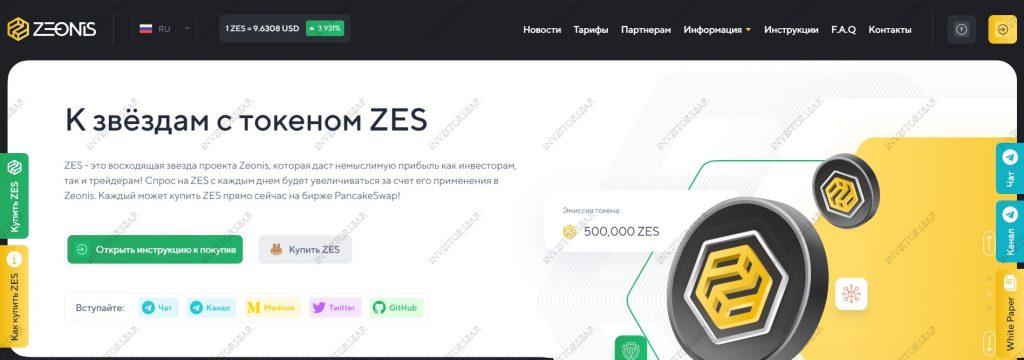 Page principale de Zeonis.io