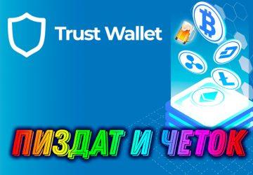 Application de portefeuille de confiance